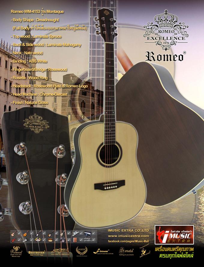 Romeo กีต้าร์โปร่ง 41 นิ้ว รุ่น Montagues