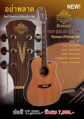 กีต้าร์โปร่ง ROMEO Firenze 888