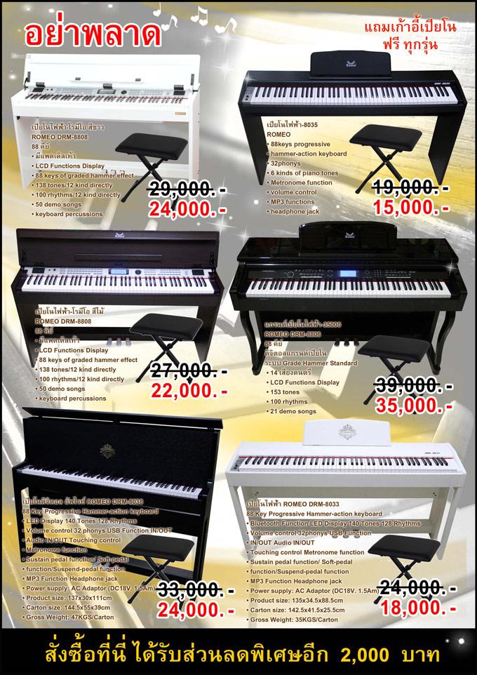 แนะนำ เปียโนไฟฟ้า สีขาว ROMEO DRM-8808 รุ่นยอดนิยม ร้านขายเปียโน สั่งซื้ออนไลน์ ส่งทั่วประเทศ สินค้าคุณภาพ ราคาถูก