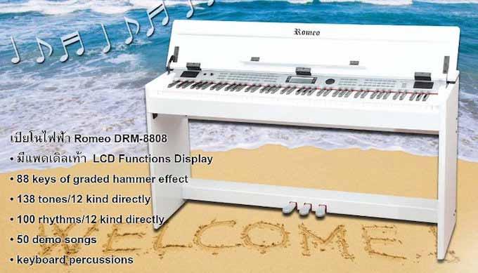 �й� ����俿�� �բ�� ROMEO DRM-8808 ����ʹ���� ��ҹ������� ��觫����Ź� �觷��ǻ���� �Թ��Ҥس�Ҿ �ҤҶ١