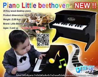 NEW! เปียโน สำหรับเด็ก Piano Little Beethoven 25 คีย์ ราคาถูก เพียง 2200 บาท เท่านั้น สั่งซื้อ ออนไลน์ ได้ที่ www.imusicextra.com ร้านขายเครื่องดนตรีออนไลน์