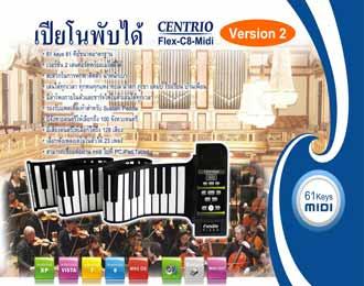RECOMMENT!เปียโน พับได้ CENTRIO 61 คีย์ สะดวกพกพา เล่นง่าย สามารถเชื่อมต่อผ่าน midi ไปที่ PC,iPad,Tablet สั่งซื้อ ออนไลน์ ได้ที่ www.imusicextra.com ร้านขายเครื่องดนตรีออนไลน์