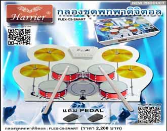 NEW! ��ͧ�ش���ҴԨԵ�� Harrier �дǡ���� �� PEDAL ��觫��� ��Ź� ���� www.imusicextra.com ��ҹ�������ͧ�������Ź�