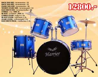 แนะนำ! กลองชุด Harrier 5 ชิ้น รุ่น HR 2190 (Blue) ราคาเพียง 12,800 บาท เท่านั้น สั่งซื้อ ออนไลน์ ได้ที่ www.imusicextra.com ร้านขายเครื่องดนตรีออนไลน์