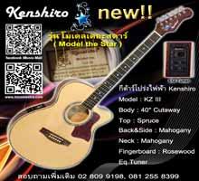 NEW! �յ�������俿�� KENSHIRO ��� ���� ���ʵ��� KZ3 �� www.imusicextra.com ��ҹ�������ͧ�������Ź� �յ���� �յ������� �յ�������俿�� �٤������ �������� �����ⷹ