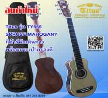 NEW! กีต้าร์นักเดินทาง TITUS รุ่น TY555 พกพาสะดวก พร้อมกระเป๋าอย่างดี โดย www.imusicextra.com ร้านขายเครื่องดนตรีอนนไลน์ กีต้าร์ กีต้าร์โปร่ง กีต้าร์โปร่งไฟฟ้า อูคูเลเล่ คีย์์บอร์ด อิเล็กโทน
