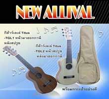 NEW! กีต้าร์เลเล่ TITUS พร้อมกระเป๋าอย่างดี มีให้เลือกหลายรุ่น โดย www.imusicextra.com ร้านขายเครื่องดนตรีอนนไลน์ กีต้าร์ กีต้าร์โปร่ง กีต้าร์โปร่งไฟฟ้า อูคูเลเล่ คีย์์บอร์ด อิเล็กโทน
