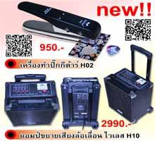 แนะนำ! อุปกรณ์กีต้าร์ เครื่องทำปิ๊กกีต้าร์ และ แอมป์ขยานเสียงล้อเลื่อน ไวเลส โดย www.imusicextra.com ร้านขายเครื่องดนตรีอนนไลน์ กีต้าร์ กีต้าร์โปร่ง กีต้าร์โปร่งไฟฟ้า อูคูเลเล่ คีย์์บอร์ด อิเล็กโทน