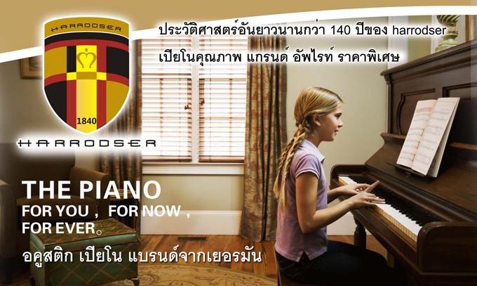 เปียโน Haroddser Piano เปียโนที่มีประวัติศาสตร์อันยาวนานกว่า 140 ปี เปียโนคุณภาพ ราคาพิเศษ